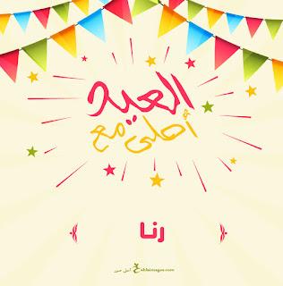 العيد احلى مع رنا