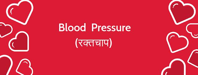 Blood pressure kya hai | Best Tips Ever