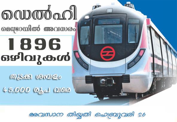 Delhi Metro Rail Corporation Recruitment 2018 1896 Vacancies