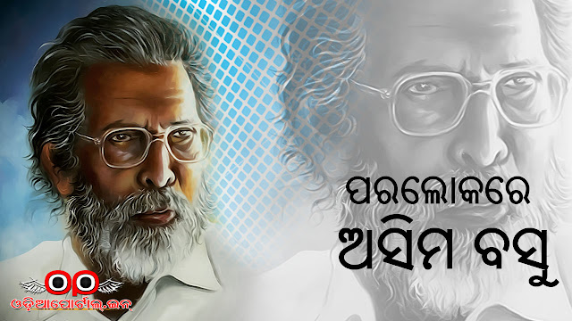 Famous Odia stage artist, theater director, artist, painter and writer, Asim Basu, passed away today afternoon at the Capital Hospital at the age of 81.