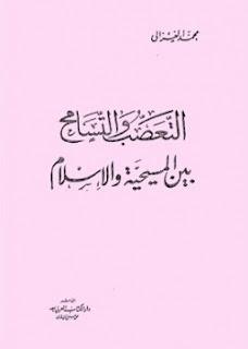 كتاب التعصب والتسامح بين المسيحية والاسلام pdf لمحمد الغزالي