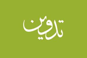 خمس فوائد خفية للتدوين - بقلم محمد جياري