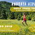 9ος Ορεινός Αγώνας Τρεξίματος «Ανόπαια Ατραπός» στις Θερμοπύλες! Κυριακή 6  Μαΐου 2018