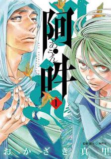 阿・吽 第01巻 [A Un Vol 01], manga, download, free