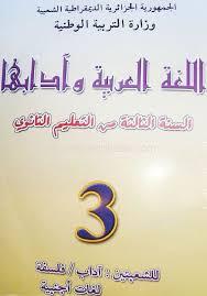 دروس اللغة العربية للسنة الثالثة ثانوي علوم تجريبية pdf