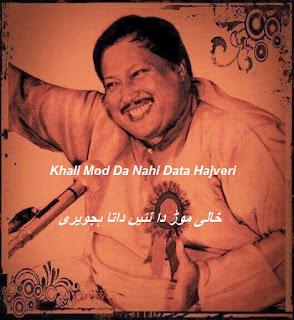 Lyrics Urdu Khali Morr Da Nahi Data Hajveri Nusrat Fateh Ali Khan