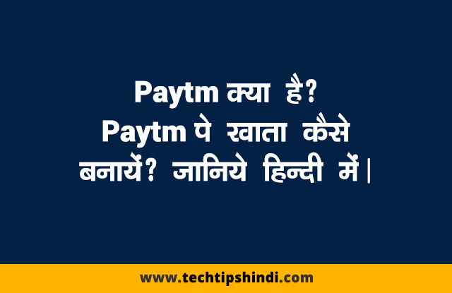 What is Paytm? How to Create Account on Paytm? - tips in hindi