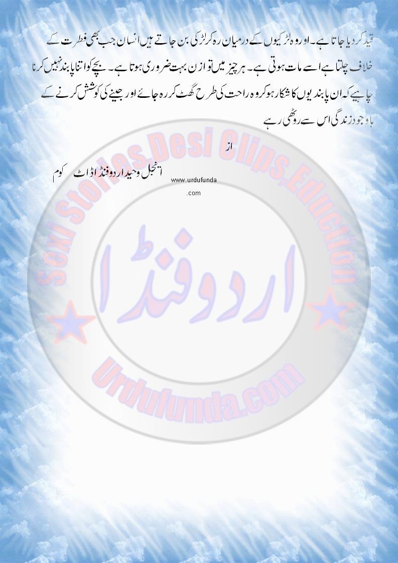 Adult Sex Urdu Stories 81