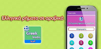 http://www.lernendeutsch99.com/2018/07/greek.ar-verb100.html