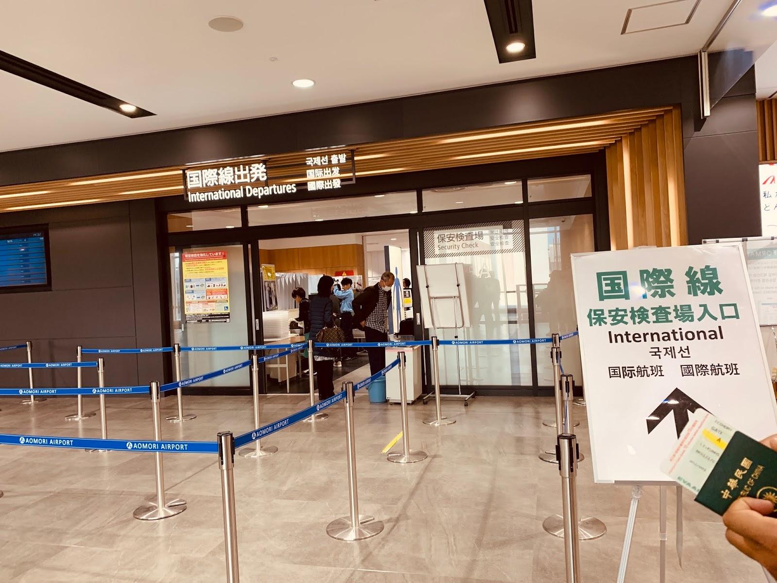 青森空港-國際現出境