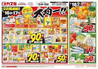 【PR】フードスクエア/越谷ツインシティ店のチラシ5月16日号