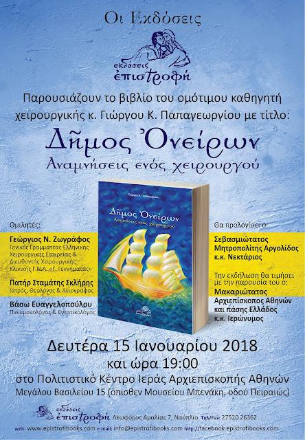 """Παρουσίαση νέου βιβλίου των εκδόσεων """"Επιστροφή"""": «Δήμος Ονείρων - Αναμνήσεις ενός χειρουργού»"""