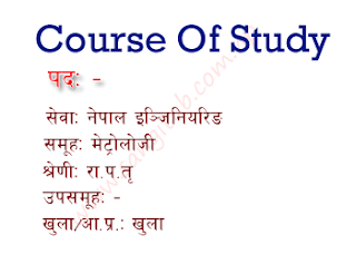 Metrology Samuha Gazetted Third Class Officer Level Course of Study/Syllabus