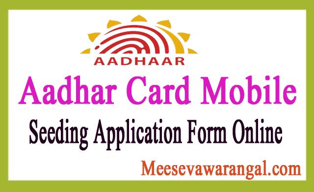 AADHAAR CARD Aadhaar Seeding Application Form Online