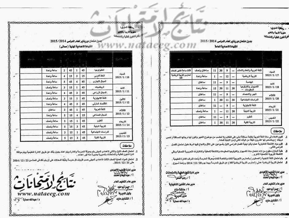 المنوفيه: جداول امتحانات نصف العام للشهادة الاعداديه 2015 الترم الاول
