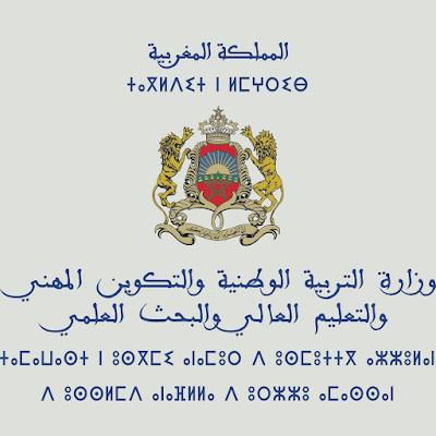 وزارة التربية الوطنية تستقبل النقابات التعليمية لتتبع ملفات الحركة الانتقالية والطعون