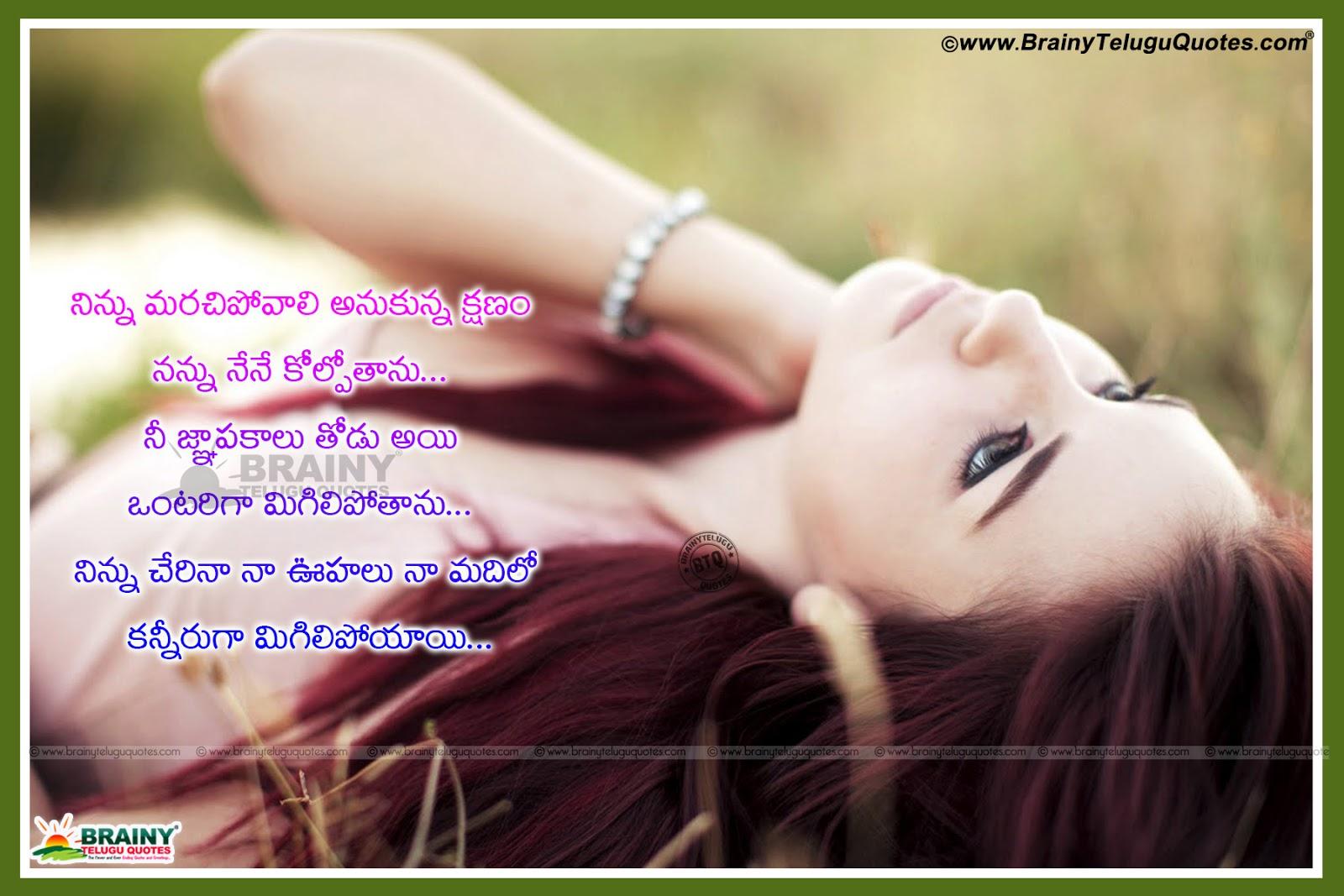 sad alone love quotes in telugu telugu prema kavithalu