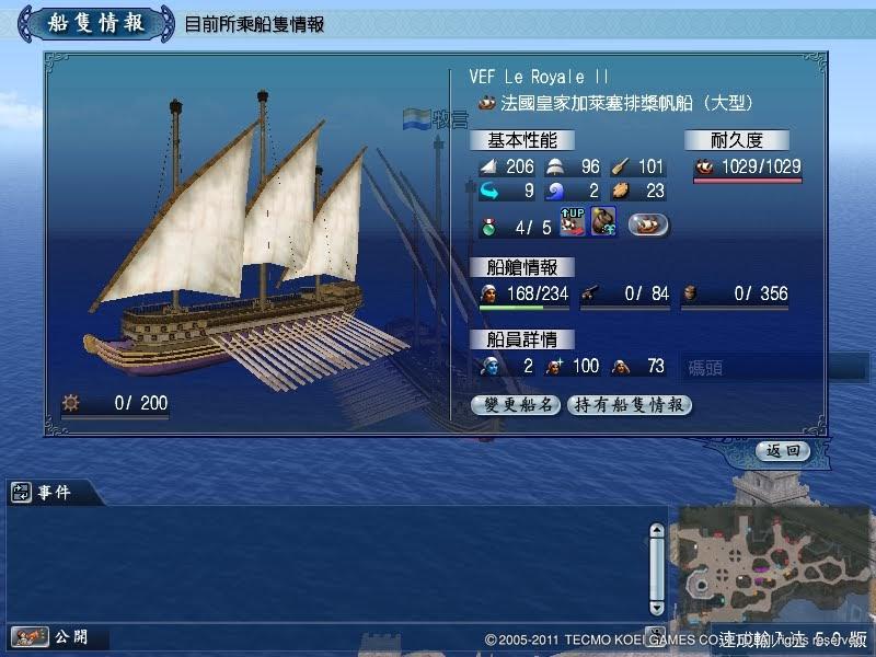 大航海時代Online - 大海戰的魅力: 造船心得 - 法國皇家加萊塞排槳帆船