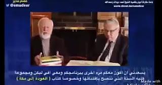 Strategi Yahudi dan Syiah Untuk Menjajah Makkah Saudi Arabia [Video]