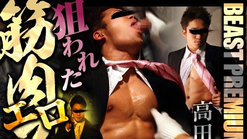 KO – Beast Premium Disc 096 – 狙われた筋肉エロスーツマン