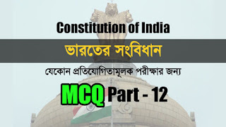 Indian constitution : MCQ questions and answers in Bengali Part-12