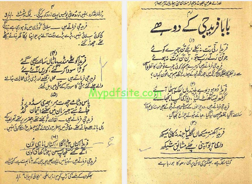 dohe-baba-farid book