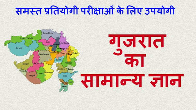Gujarat General Knowledge - Gujarat Samanya Gyan