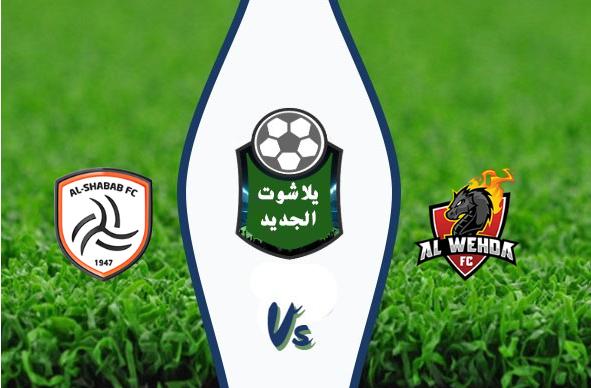 نتيجة مباراة الشباب والوحدة اليوم الأربعاء 5 أغسطس 2020 الدوري السعودي