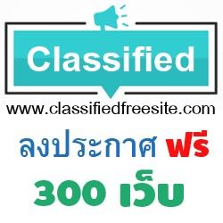 รวมเว็บประกาศฟรี, โพสต์ประกาศฟรี, สมัครสมาชิกเว็บลงประกาศฟรี 300 เว็บ ฟรี Click