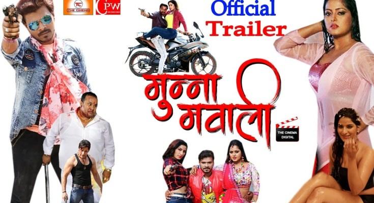 Munna Mawali (2018) Bhojpuri Movie Trailer