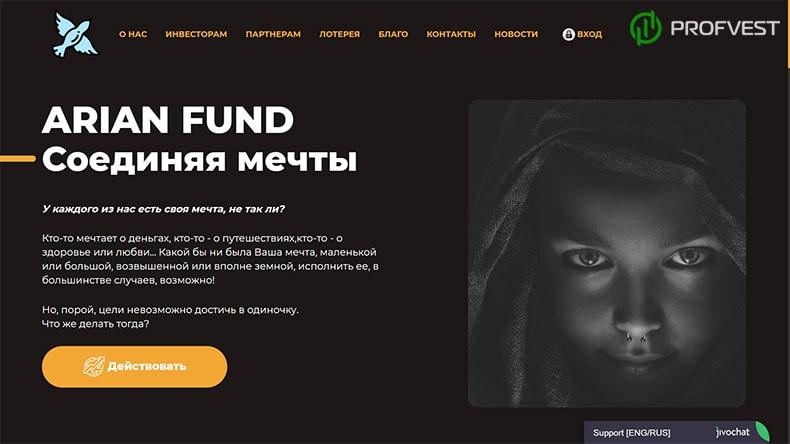 Arian Fund обзор и отзывы HYIP-проекта