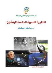 النظرية النسبية العامة  pdf