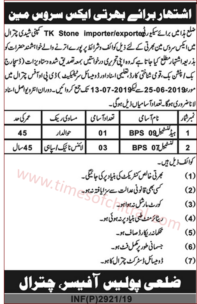 ➨ #Jobs - #Career_Opportunities - Jobs In Police Department District #Chitral 30 June