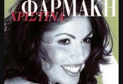 """Από τη Θεσπρωτία η γνωστή τραγουδίστρια Χριστίνα Φαρμάκη, σύζυγος του Ν. Μανιαδάκη, της """"Νovartis"""""""