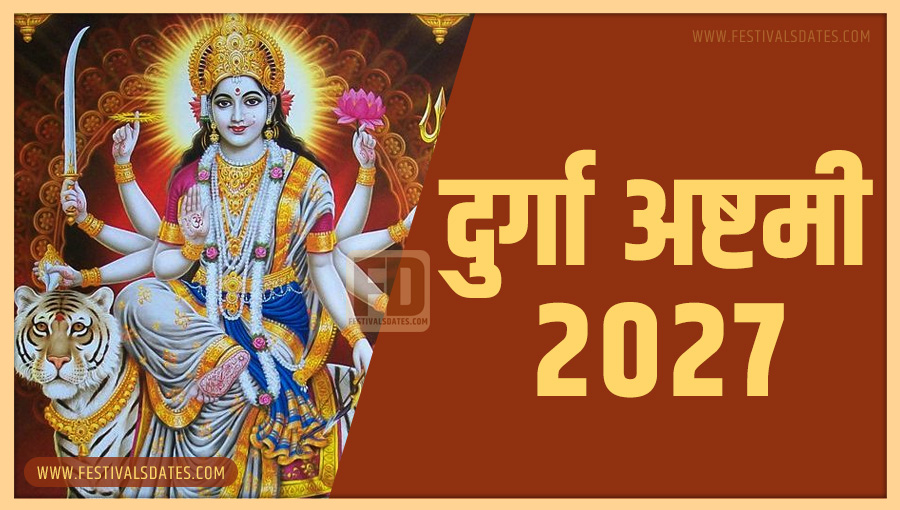 2027 दुर्गा अष्टमी तारीख व समय भारतीय समय अनुसार