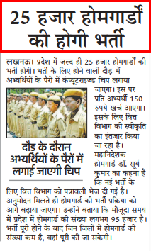 UP Home Guard Recruitment uphaar.up.nic.in or homeguards.up.nic.in