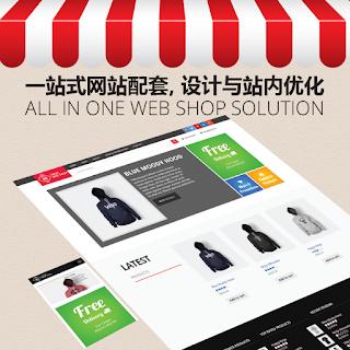 Need a web shop?