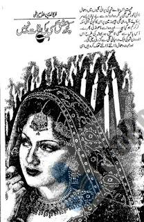 Kuch Ishq Kisi Ki Zaat Nahi (Afsana) By Anjum Najaf Rizvi Read Online amd Download Pdf Free