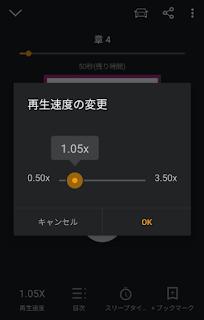 オーディブル_操作画像_再生速度