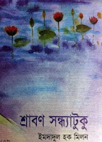 Shrabon Shondhatuku by Imdadul Hoque Milon
