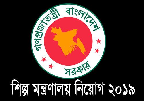 শিল্প মন্ত্রণালয় নিয়োগ বিজ্ঞপ্তি 2019