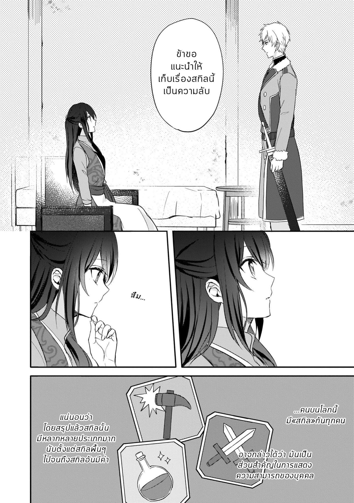 อ่านการ์ตูน Skill Daidokoro Shoukan wa Sugoi! Isekai de Gohan Tsukutte Point Tamemasu ตอนที่ 2 หน้าที่ 10