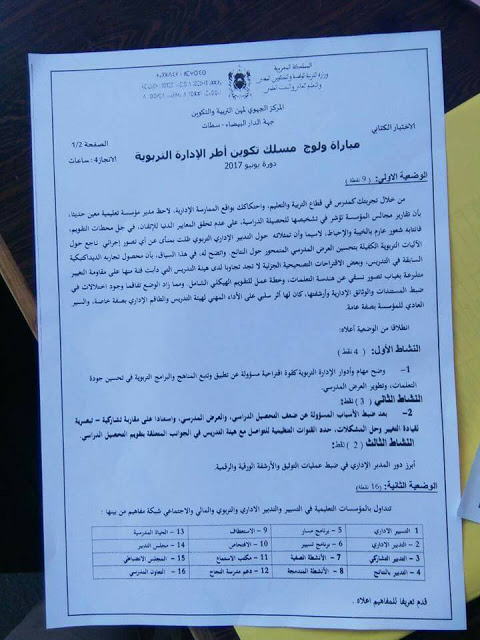 مركزالدار البيضاء السطات: الامتحان الكتابي لولوج مسلك الإدارة التربوية دورة يوليوز 2017