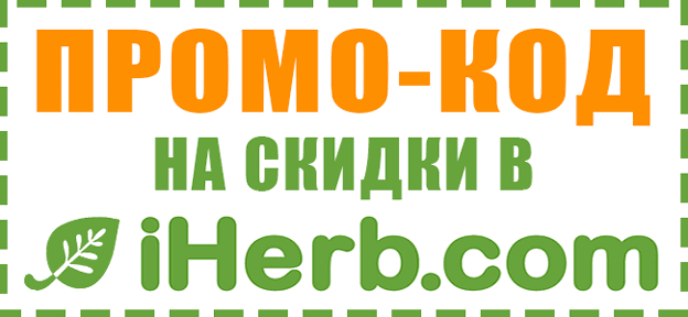 Получите скидку в iHerb