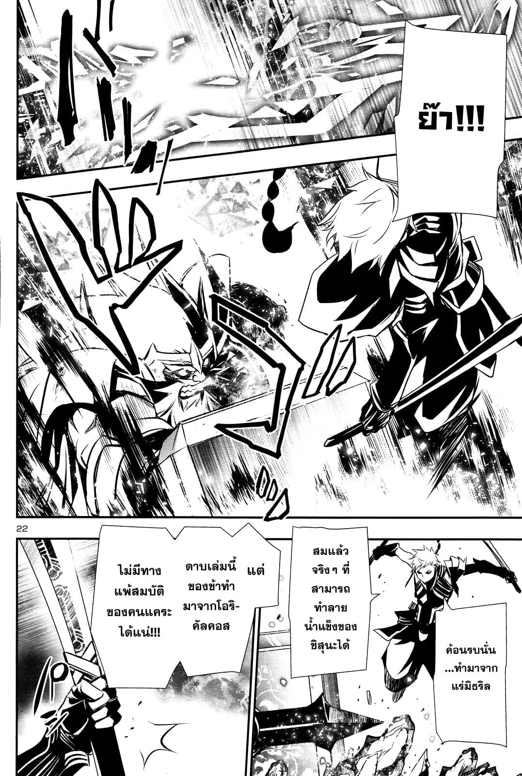 อ่านการ์ตูน Shinju no Nectar ตอนที่ 12 หน้าที่ 22