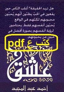 تحميل رواية عشق pdf احمد عبد المجيد
