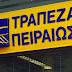 Τράπεζα Πειραιώς: 700 εκ. ευρώ για τη στήριξη μικρών και μεσαίων επιχειρήσεων