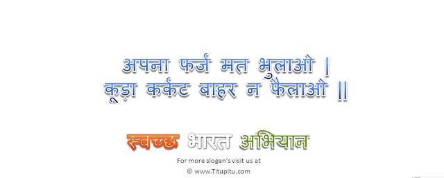 swachh-bharat-slogans-in-Hindi