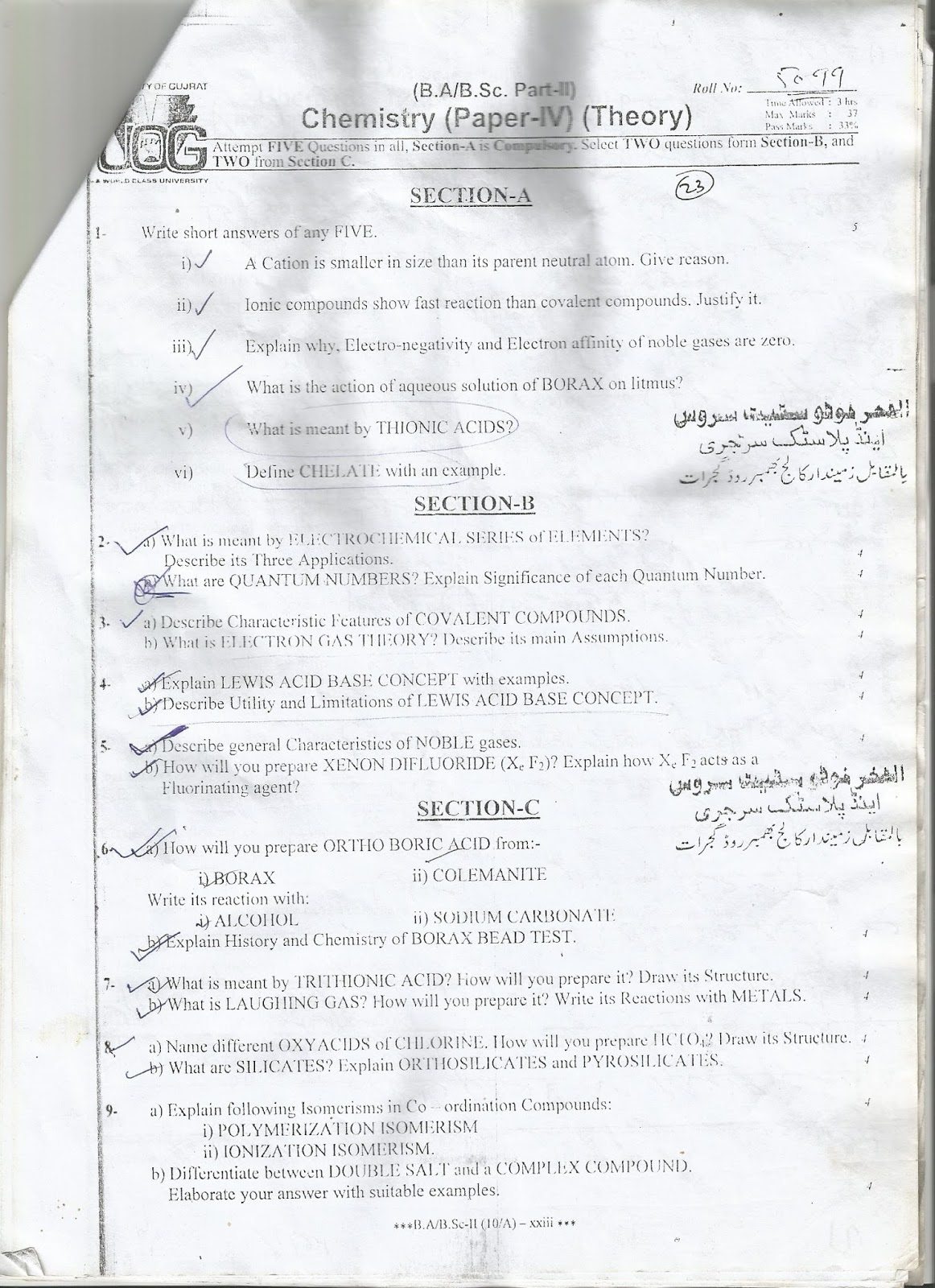 University of Gujrat BSc Inorganic Chemistry Past Paper