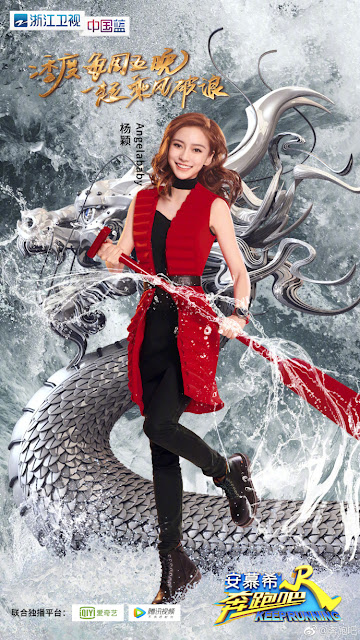Keep Running Chinese variety show poster Angelababy